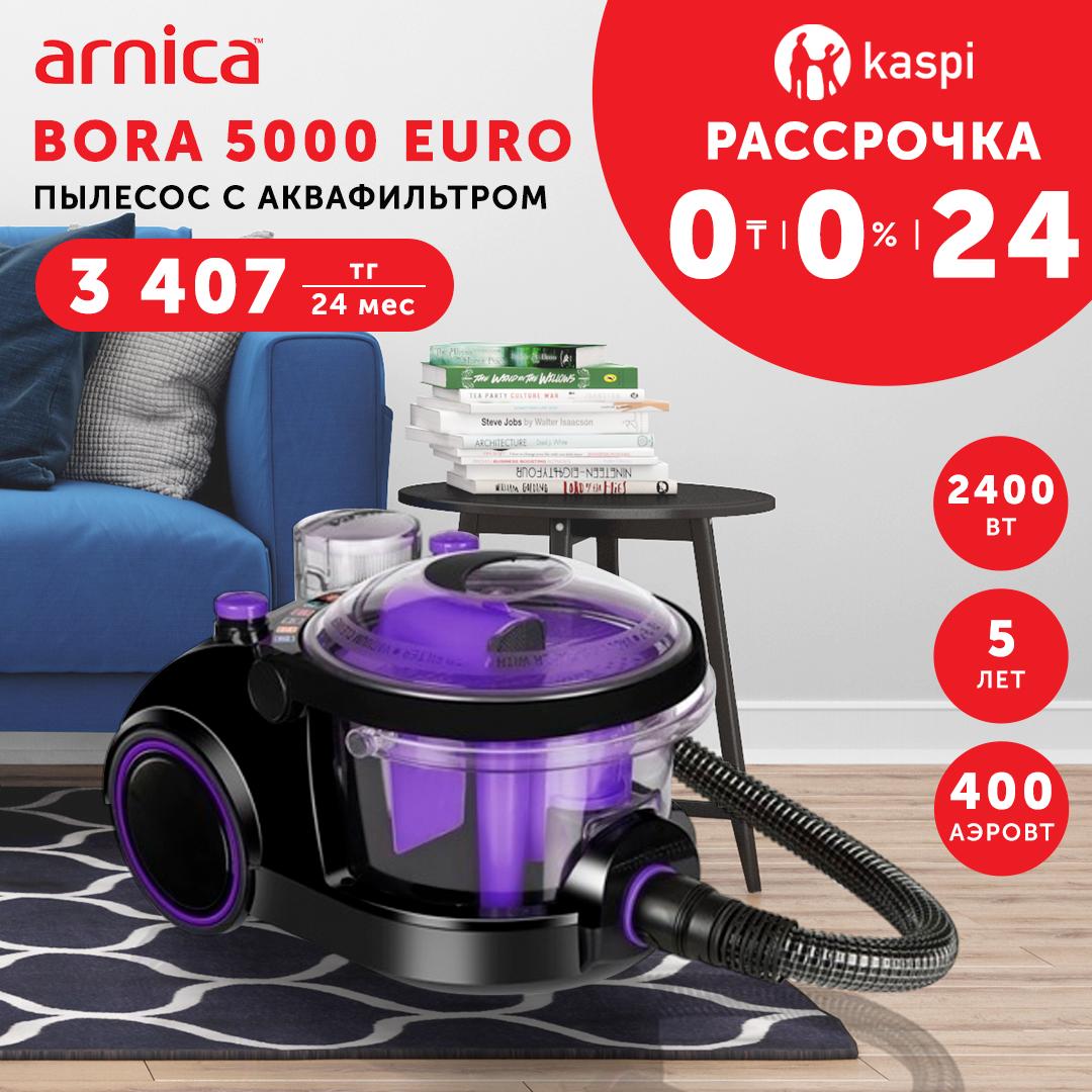 Бора-5000-евро