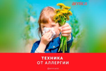 tekhnika ot allergii